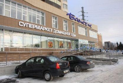 Супермаркет домашней еды Бахетле