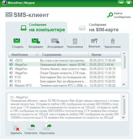 sms-клиент модема