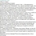 О качестве услуг РЖД…