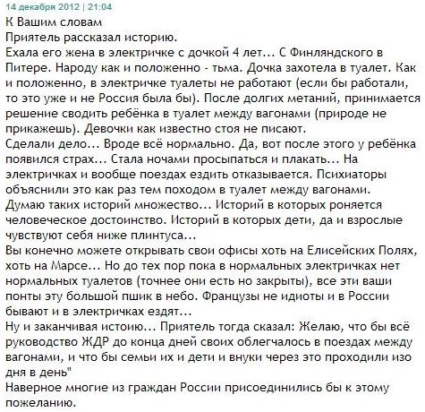 РЖД (Российская Железная Дорога)