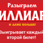 Кто как я не успел купить билеты на новогодний тираж Русское лото — миллиард, еще можно успеть!