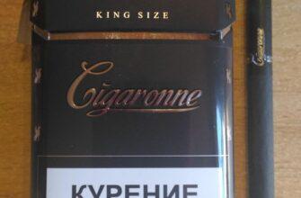 Армянские сигареты Cigaronne