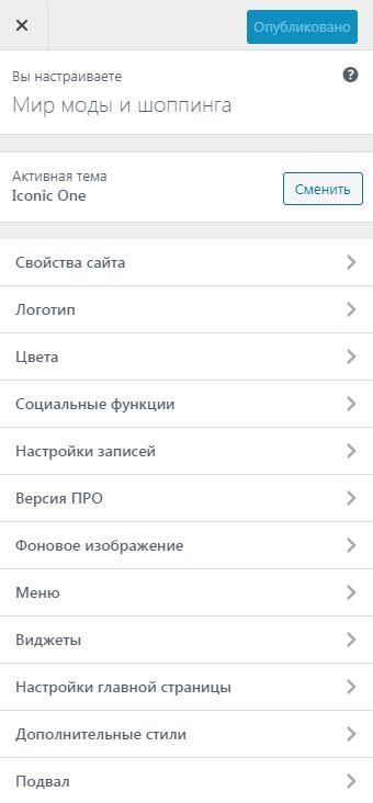 Меню настройки бесплатного шаблона Вордпресс Iconic One