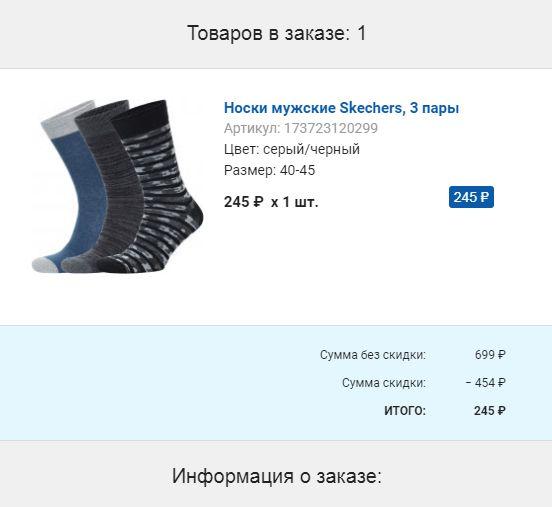 Мужские носки Skechers