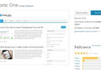 Скриншот рейтинга бесплатного Вордпресс шаблона Iconic One с сайта wordpress.org