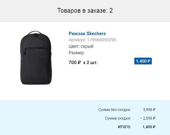 Мужской рюкзак Skechers
