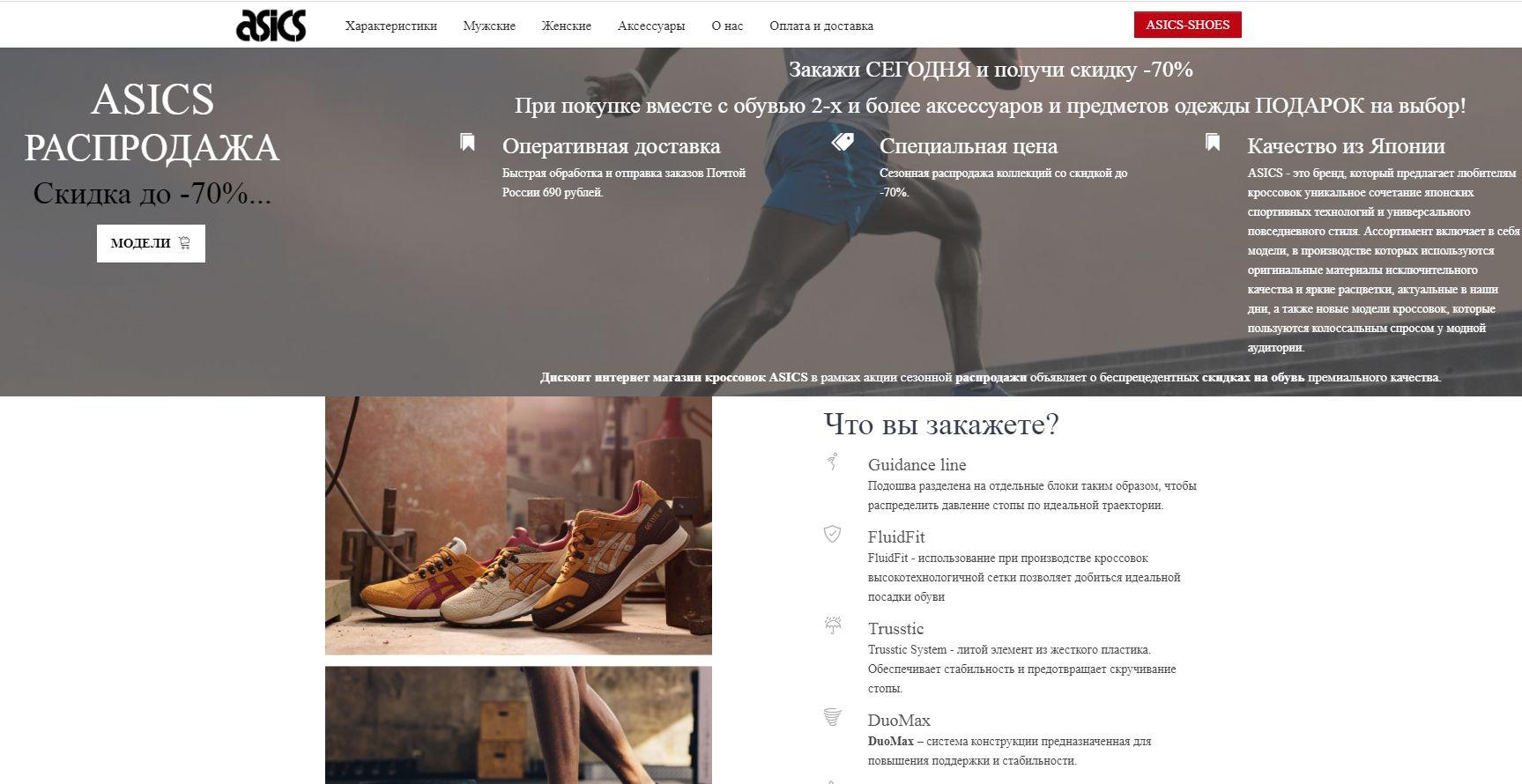 Скриншота интернет магазина мошенников a.magazine-shop-onlin.ru (верхняя часть ). Кликните на картинке, чтобы увеличить...
