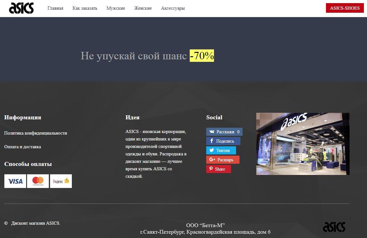 Скриншот интернет магазина мошенников a.magazine-shop-onlin.ru (нижняя часть ). Кликните на картинке, чтобы увеличить...
