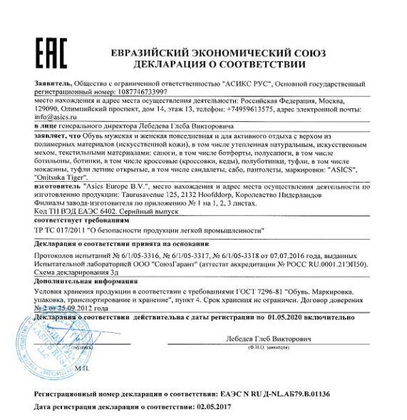 Сертификат Asics, который мошенники показывают на сайте интернет-магазина