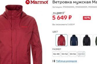 Размерный ряд мужских ветровок бренда Marmot
