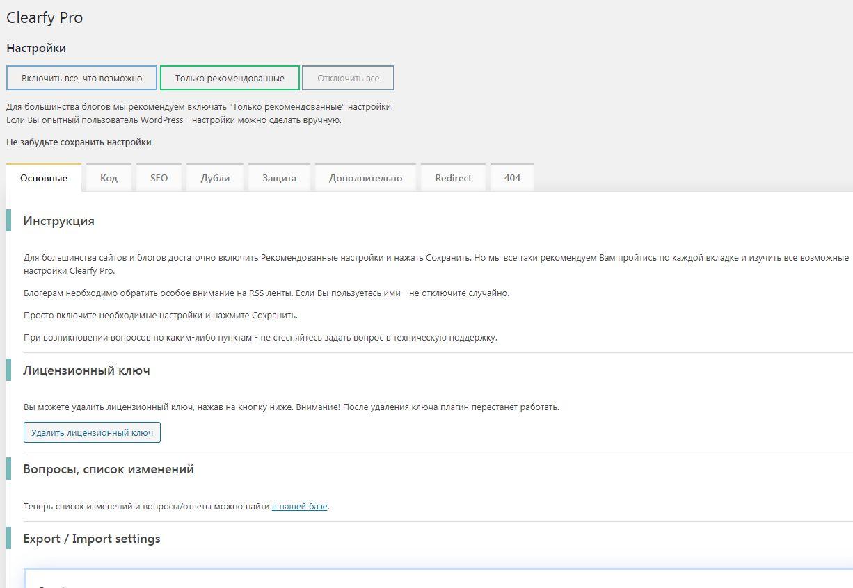 Плагин Clearfy Pro - вкладка основных настроек