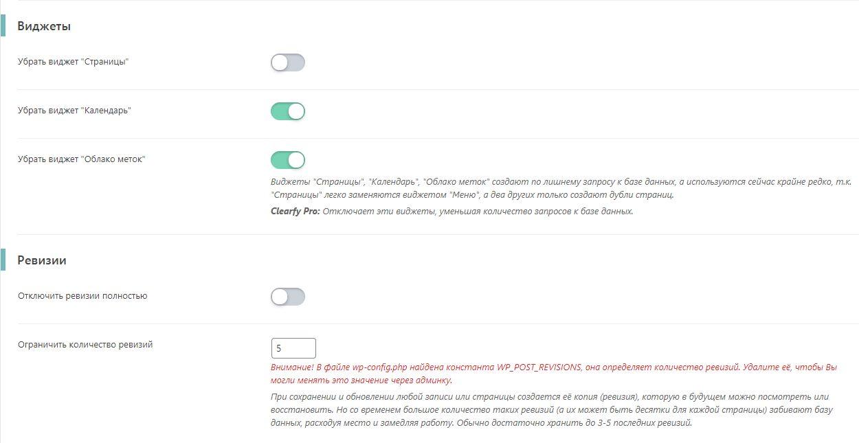 Плагин Clearfy Pro: настройки во вкладке Дополнительно, часть четвертая.