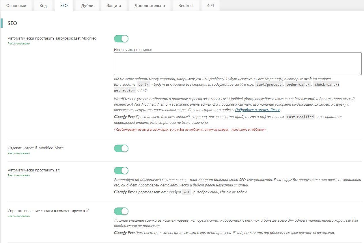 Плагин Clearfy Pro: настройки во вкладке SEO, часть первая.