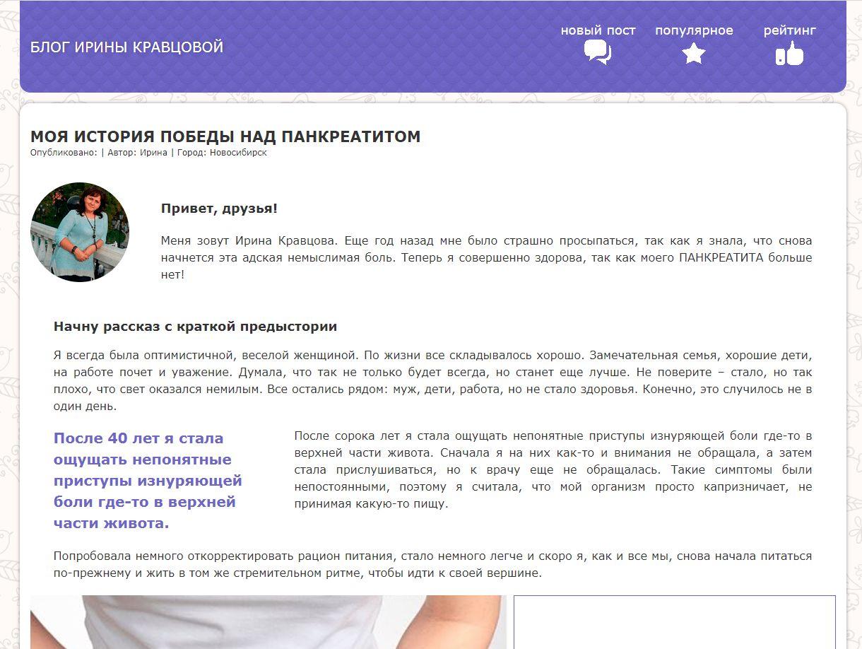 Посадочная страница мошенников, имитирующая блог покупательницы Монастырского сбора отца Георгия