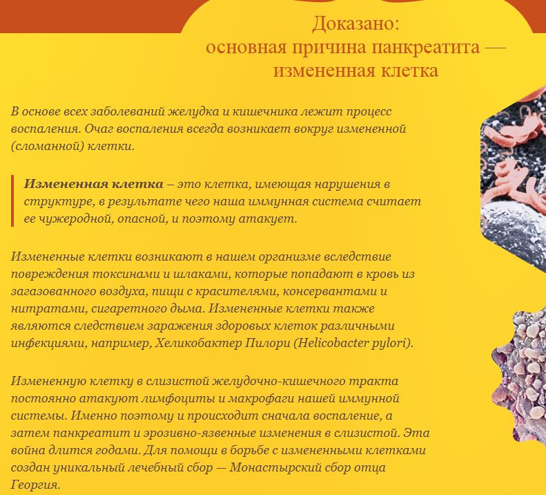 Скриншот с посадочной страницы продаж Монастырского сбора отца Георгия, обработка жертвы часть первая