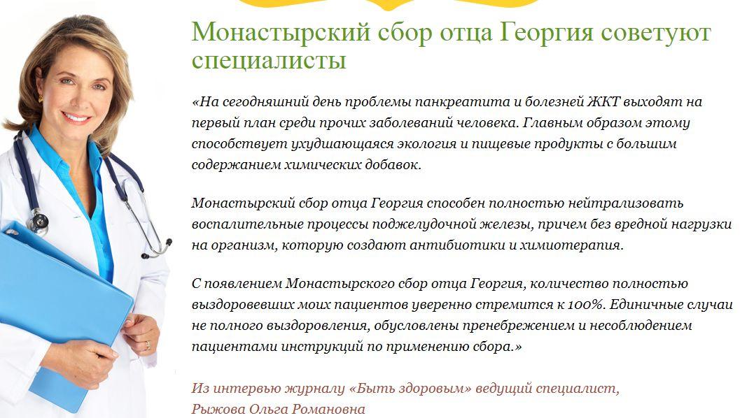 Скриншот с посадочной страницы продаж Монастырского сбора отца Георгия, обработка жертвы, часть вторая