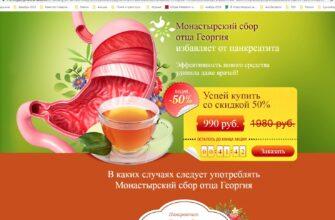 Посадочная страница для продаж Монастырского сбора отца Георгия при панкреатите