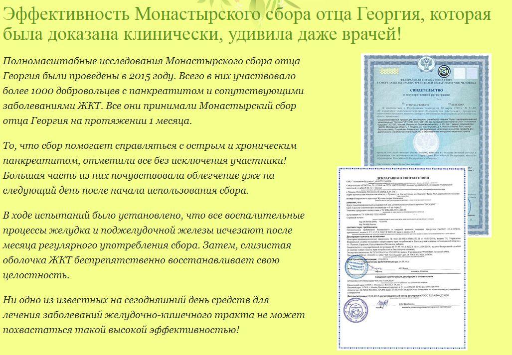 Скриншот с посадочной страницы продаж Монастырского сбора отца Георгия, обработка жертвы, часть четвертая