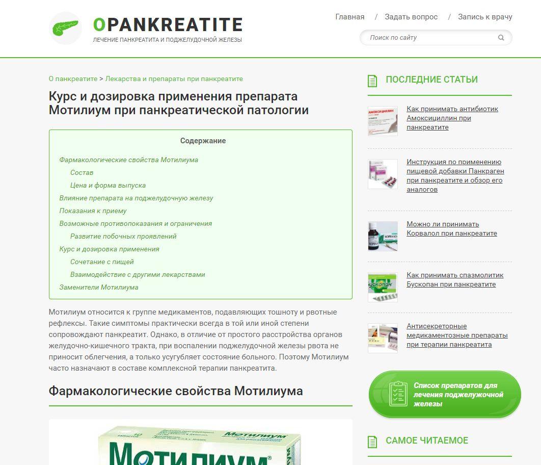 Скриншот сайта opankreatite.ru