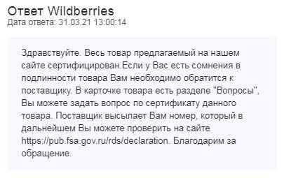 Ответ от Wildberries на моё обращение по данной ситуации