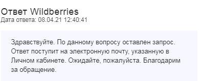 Ответ от Wildberries