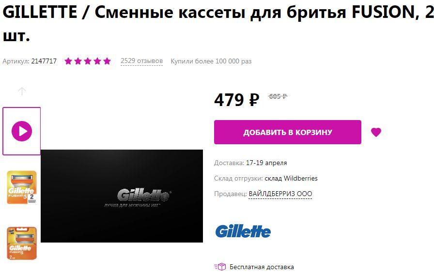 Сменные кассеты (лезвия) Gillette Fusion 5. Продавец Wildberries.