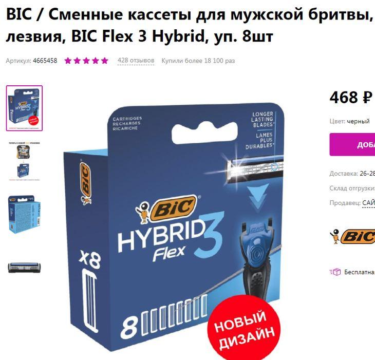 Сменные кассеты (лезвия) BIC Flex 3 Hybrid