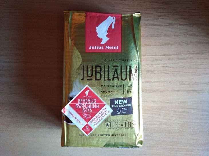Кофе Julius Meinl Jubilaum