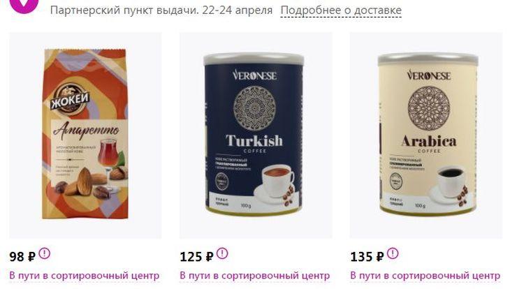 Кофе, купленный на Wildberries