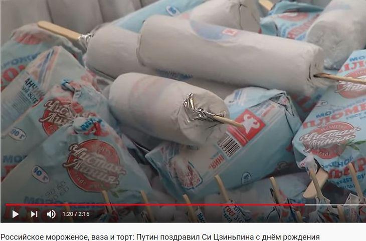 Путин дарит Си Цзиньпину коробку мороженого Чистая линия