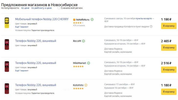 Цены на телефоны Nobby 220 на Яндекс-маркете